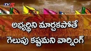 ఖమ్మం కారు చిచ్చు! | TRS Khammam Politics | Political Junction | TV5 News