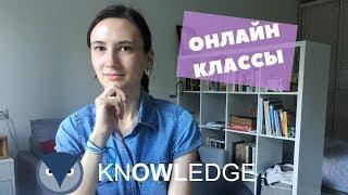 Онлайн классы - как создавать свои собственные интерактивные уроки. Обзор платформы knOWLedge