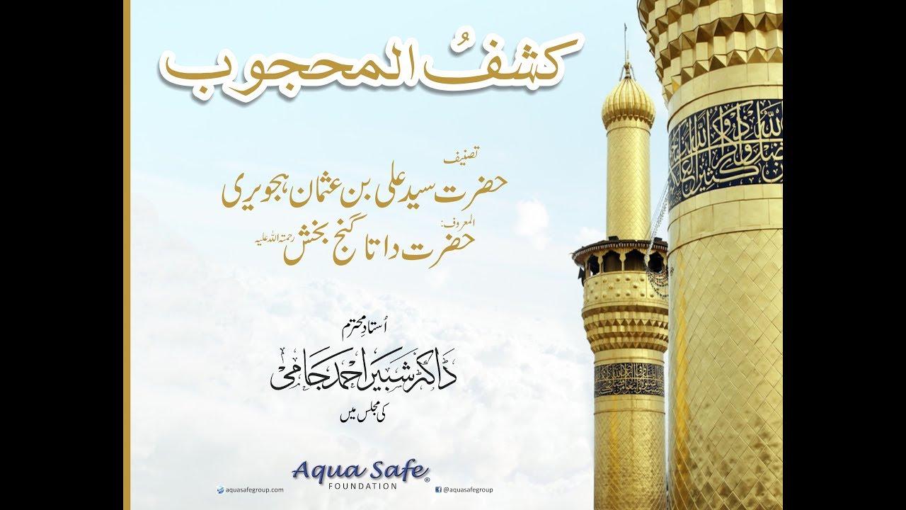 Kashf Ul Mahjoob Book In Urdu Pdf