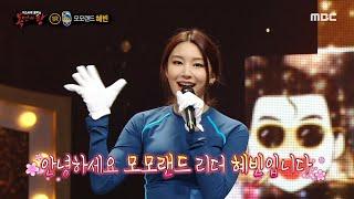 [복면가왕] '물멍'의 정체는 모모랜드 혜빈!, MBC…