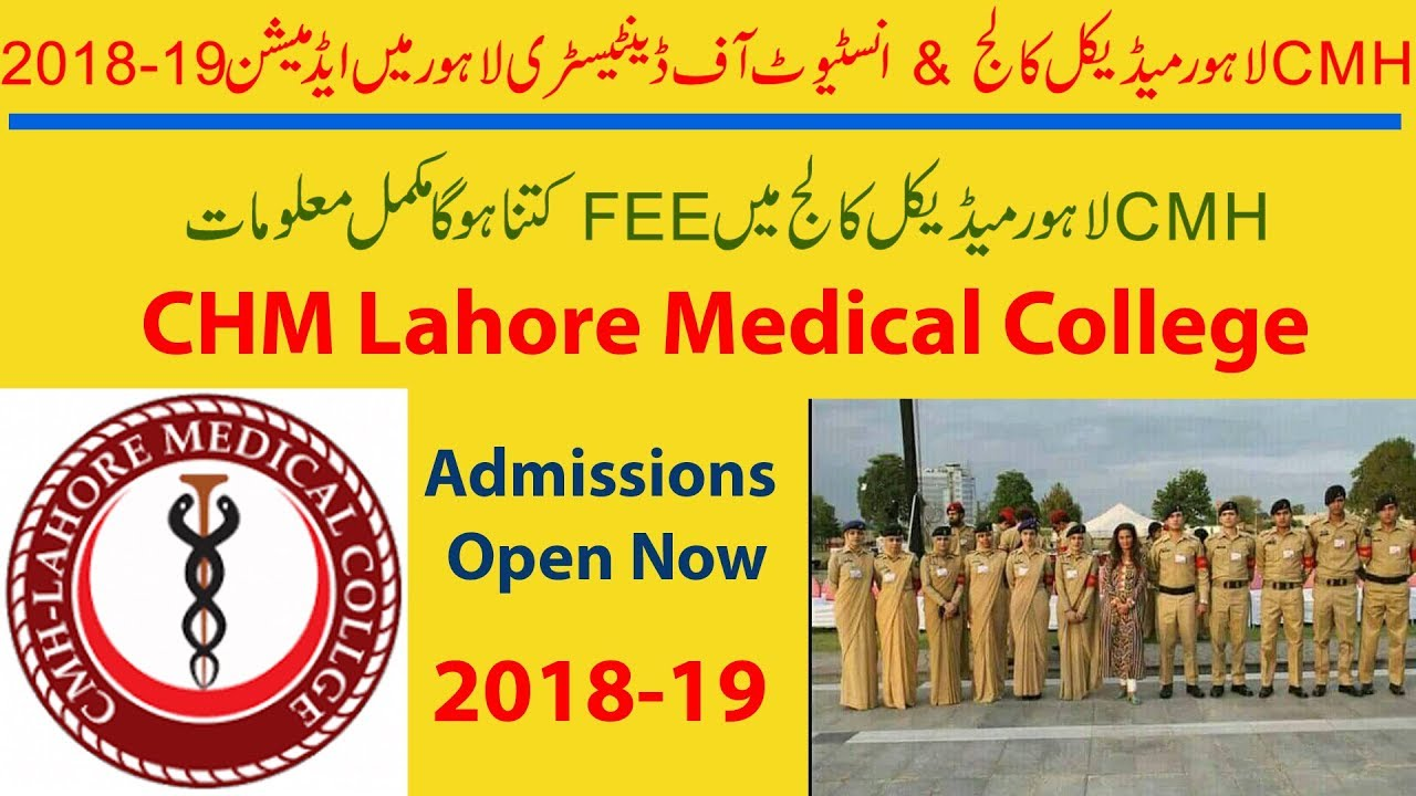 CMH Lahore Medical College Admissions MBBS/BDS 2018-19   How