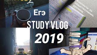 Study with me /Как я готовлюсь к ЕГЭ за 2 месяца/#studyvlog15/Конспекты/My productiv week