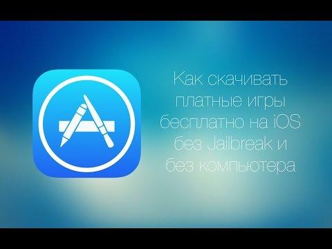 Как скачивать платные приложения с App Store бесплатно