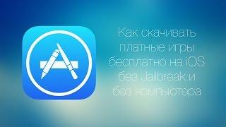 Как скачивать платные приложения с App Store бесплатно(Если тебе понравилось то подпишись и поставь лайк ;) ------------------------------- Сайт: http://catcut.net/yJe6 -------------------------------..., 2015-11-02T08:07:48.000Z)