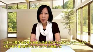留学アドバイザー今入亜希子の留学セミナーのお申込み受付中! http://u...
