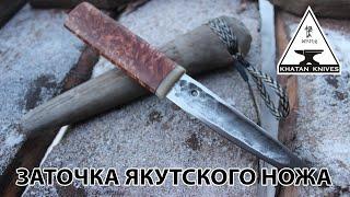 Якутский нож. Как точить?
