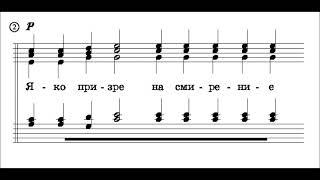 Д  Яичков Величит душа моя Господа