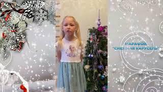 Читает Полина Филиппова, 6 лет