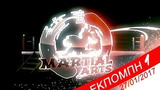 MARTIAL ARTS | EKΠOMΠΗ 1 (27/01/2017)