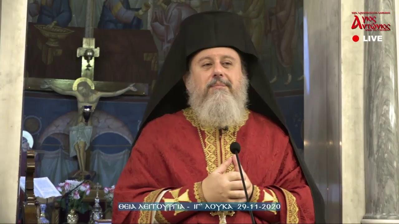 Θεία Λειτουργία - Κυριακή ΙΓ` Λουκά 29-11-2020