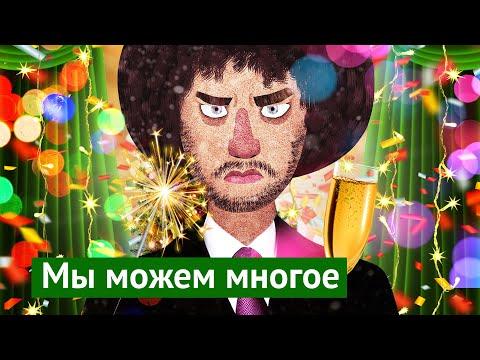 Новогоднее обращение Ильи Варламова 2020