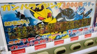 ガンバライジング1000円自動販売機で6000円使ってみた!
