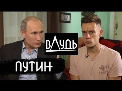 Путин вДудь