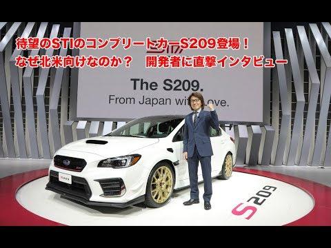 【ムービー】なぜ日本では売らない? スバル WRX STIベースの「S209」開発責任者を直撃インタビュー