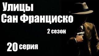 20 серии из 23  (2 сезон)(детектив, боевик, криминальный сериал)