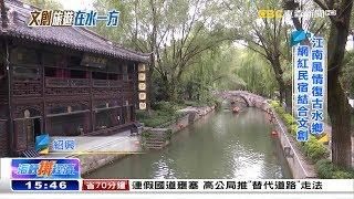 紹興水鄉新產業 文創旅遊「在水一方」《海峽拚經濟》