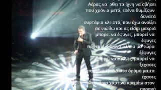 ΑΝΤΩΝΗΣ ΡΕΜΟΣ-ΦΕΓΓΑΡΙΑ ΧΑΡΤΙΝΑ (LYRICS) HD