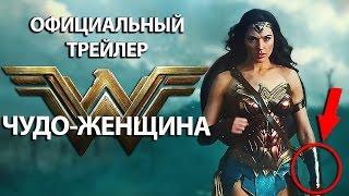 Разбираем Первый Официальный трейлер  Чудо Женщины/Wonder Woman trailer