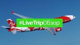 видео Авиабилеты Москва - Пхукет Аэрофлот прямой рейс, официальный сайт, купить билет на самолет, цена