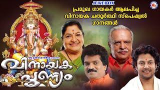 വിനായക ചതുർത്ഥി സ്പെഷ്യൽ ഭക്തിഗാനങ്ങൾ | Vinayaka Chathurthi 2021 Special Songs | Ganapathi Songs |
