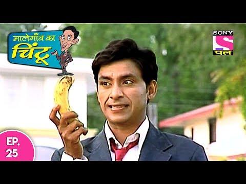 Malegaon Ka Chintu - मालेगांव का चिंटू - Episode 25 - 30th May, 2017