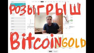 Розыгрыш bitcoin gold . Анализ bitcoin