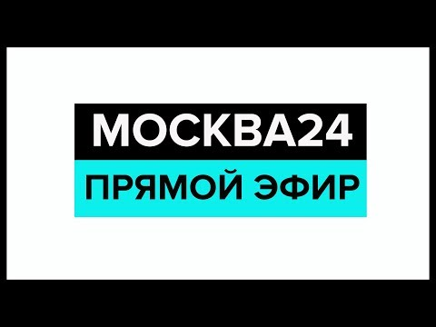 Смотреть Новости прямой эфир – Москва 24 // Москва 24 онлайн онлайн