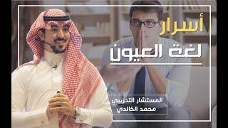 لغة الجسد : كيف تفهم أسرار لغة العيون وتحليلها - مع المستشار التدريبي : محمد الخالدي