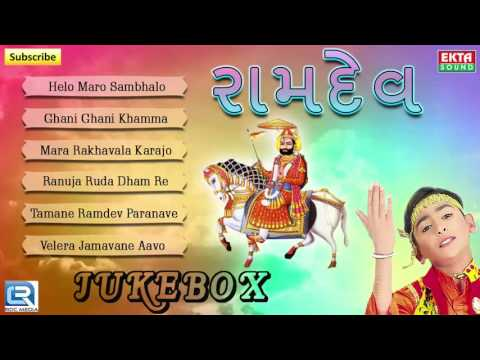 Super Hit Gujarati Bhajan | RAMDEV | Helo Maro Sambhlo | Hari Bharwad Bhajan | Audio JUKEBOX
