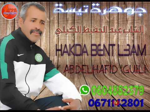 cheb abd hafid guili 2017-hakda bent 3am dir-الشاب عبد الحافظ  الكيلي -هاكدا البنت العم الدير
