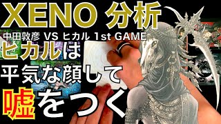 Cover images 【XENO 分析】中田敦彦 vs ヒカル 1st Game 〜ヒカルは平気な顔して嘘をつく〜