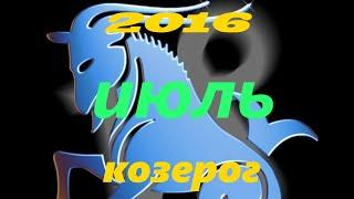 Гороскоп на июль 2016 года Козерог