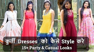 कुर्ती Dress को कैसे Style करे  How to Style Kurti Dresses In summers in diff Ways #Aanchal