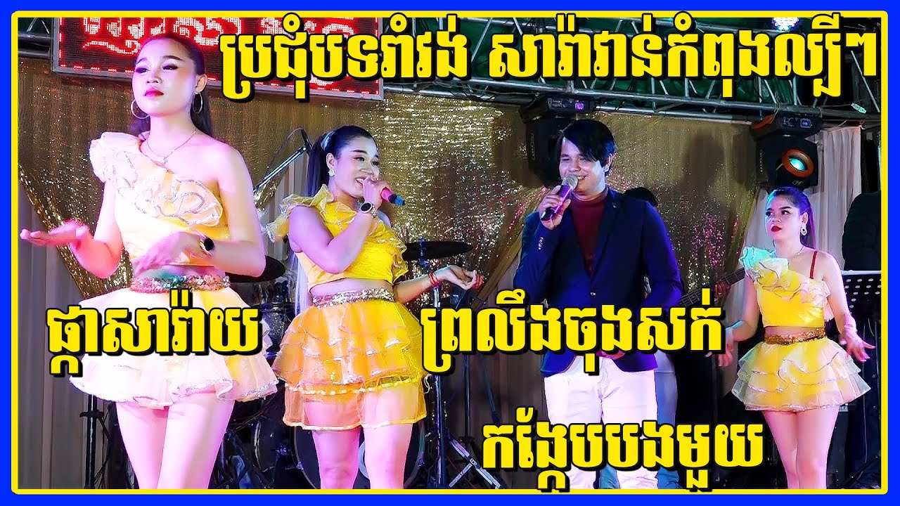 Srey Toch Tro Mae   Romvong, Saravan   Orkes New Songs 2021   Cover by Neasa Band