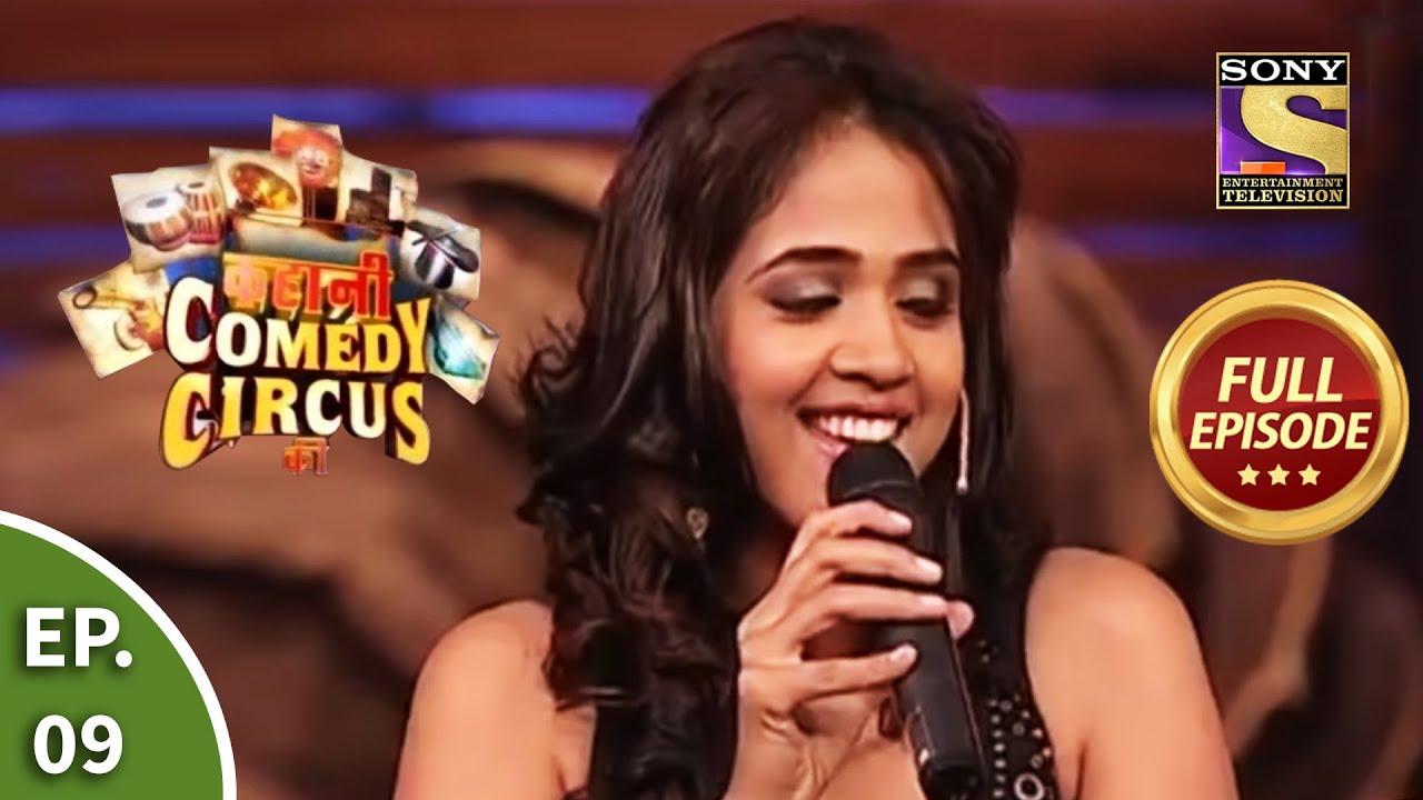 Download Kahani Comedy Circus Ki - कहानी कॉमेडी सर्कस की - Episode 9 - Full Episode
