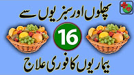 Phalon Aur Sabzion Se 16 Bimarion Ka Ilaj - Health Benefits Of Fruits And Vegetables
