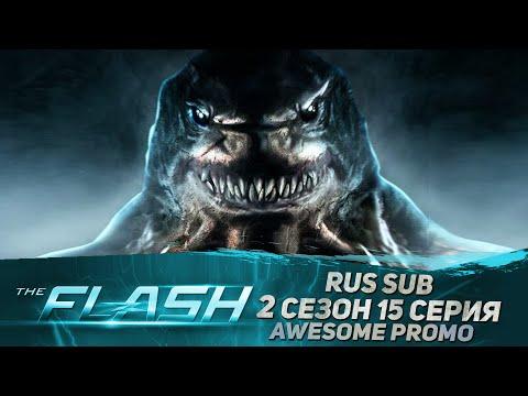 Флэш 2 сезон 15 серия - Король Акул  Промо (Русские субтитры)