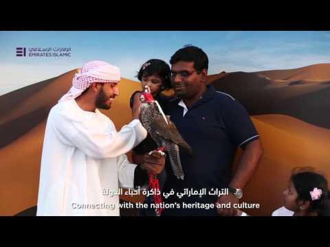 Emirates Islamic National day celebration