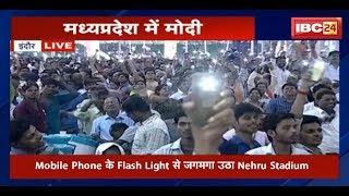 PM Modi In Indore MP: Mobile Phone के Flash Light से जगमगा उठा Nehru Stadium