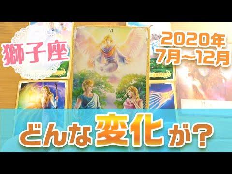 獅子座(Leo)2020年下半期をリーディング(7月~12月)❤️太陽星座&月星座❤️タロット占い&オラクルカード