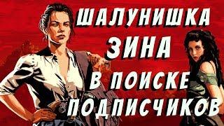 RDR2.EXE Приколы, Баги Red Dead Online. Шалунишка Зина В Поиске Подписчиков.