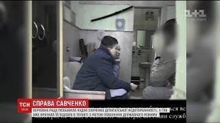 Фільм ГПУ про змову Савченко змусив нардепів проголосувати за зняття недоторканності
