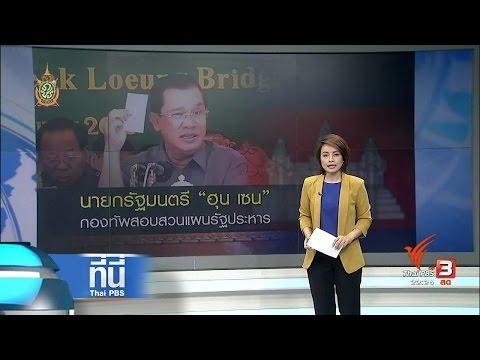 ที่นี่ Thai PBS :  ตึงเครียดการเมืองกัมพูชา (25 ก.ค. 59)