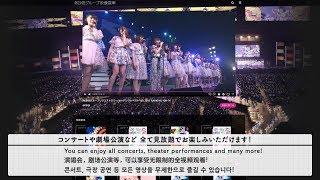 AKB48グループ映像倉庫 入会手順説明動画 / AKB48[公式]