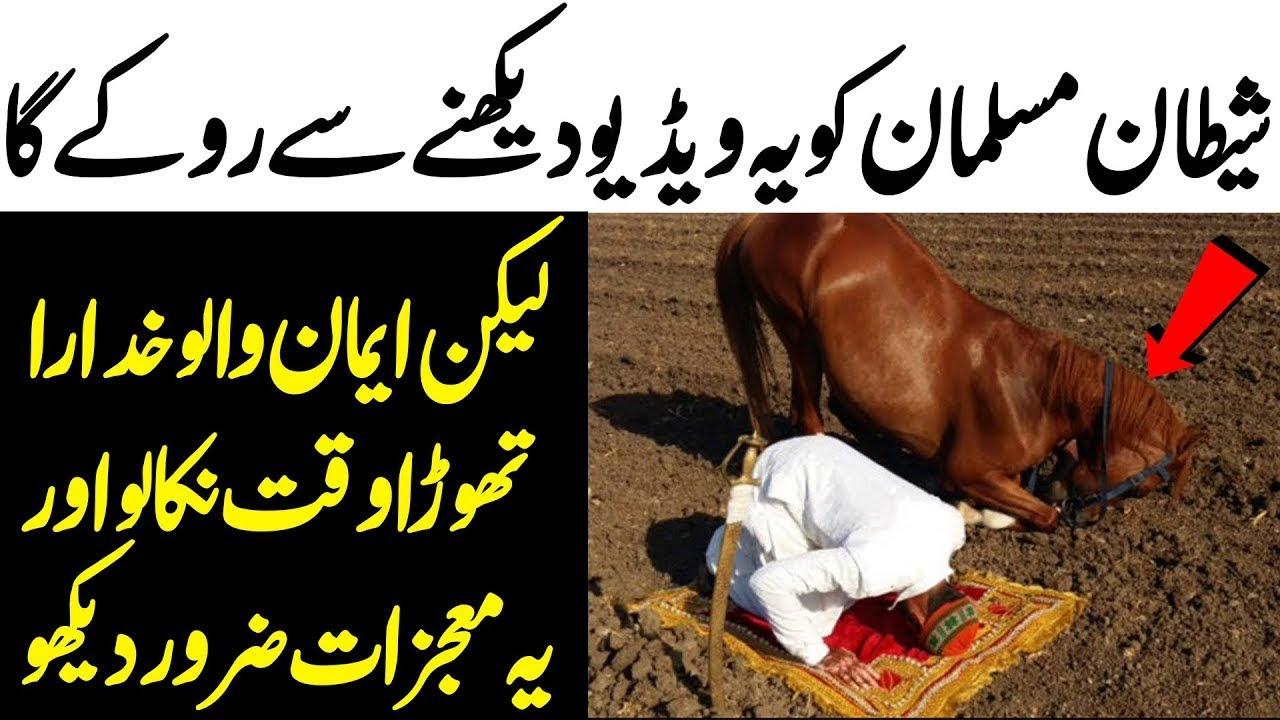 Allah Ke Mojzaat Dekh Kar Emaan Taza Ho Jaye Ga || Kahani Center