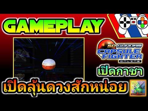 SD Gundam Capsule Fighter Online Gameplay จัดกาชา 500,000 แต้มพอยท์ ตามหา Gundam Barbatos จุ๊บๆ