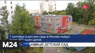 """""""Москва и мир"""": новый детский сад и вакцинация от гриппа - Москва 24"""