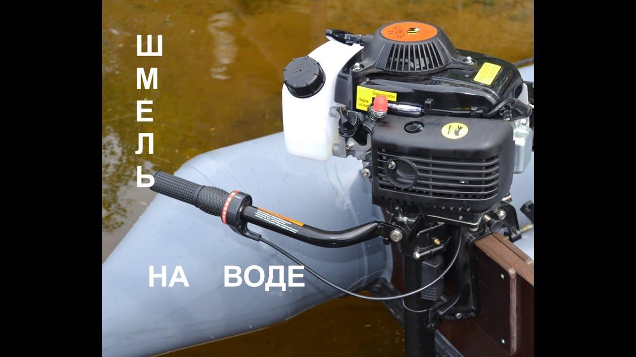 Лодочный мотор Шмель 1.6 - YouTube