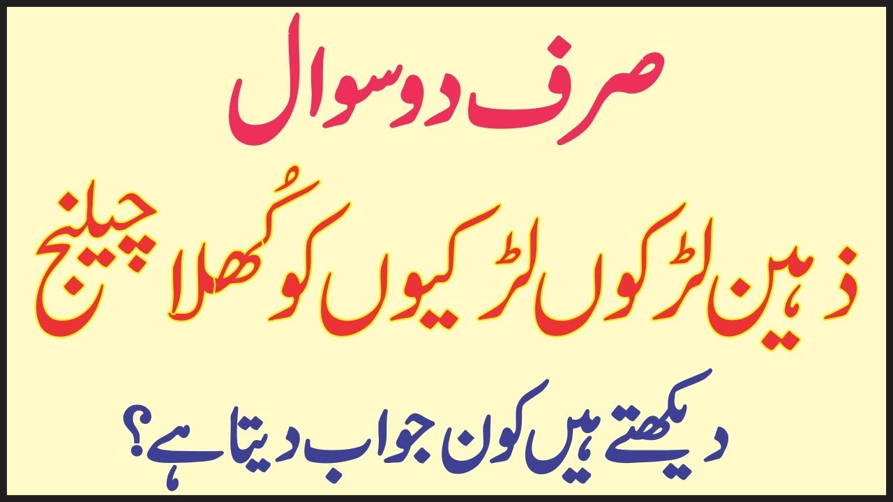 Funny questions to ask in urdu