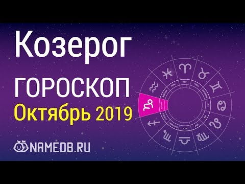 Знак Зодиака Козерог - Гороскоп на Октябрь 2019